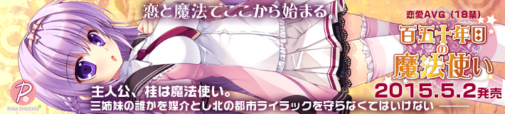 『百五十年目の魔法使い』応援中!